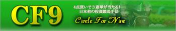 CF9.jpg